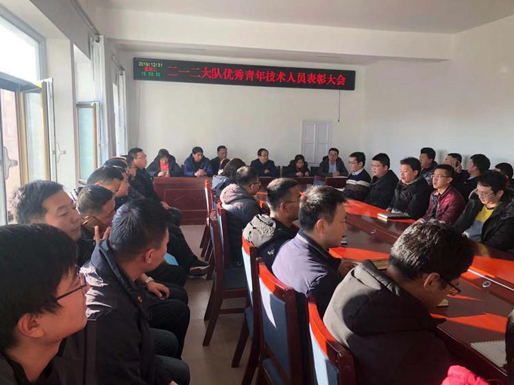 宏丰棋牌官网信誉保障工会召开优秀青年技术人员表彰大会