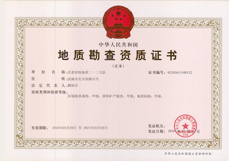 地质勘查资质证书(甲级).JPG