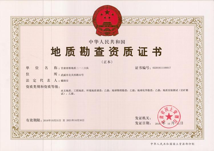 地质勘查资质证书(乙级).JPG