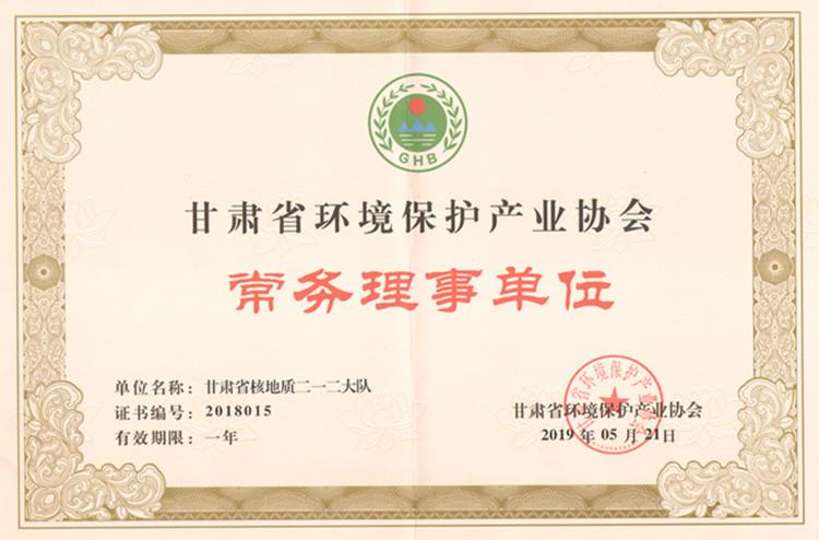 环境保护产业协会.jpg